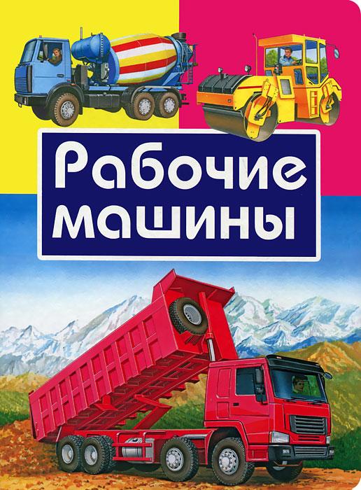 Рабочие машины ( 978-5-4451-0055-3 )