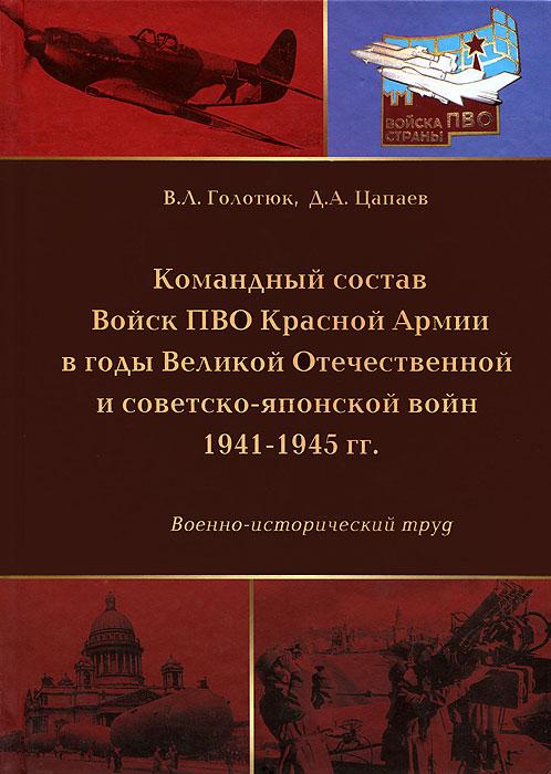Командный состав Войск ПВО Красной Армии в годы Великой Отечественной и советско-японской войн 1941-1945 гг