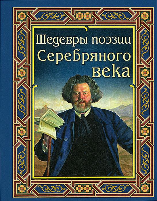 Шедевры поэзии Серебряного века