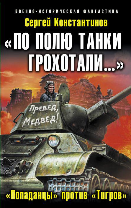 """""""По полю танки грохотали…"""". """"Попаданцы"""" против """"Тигров"""""""
