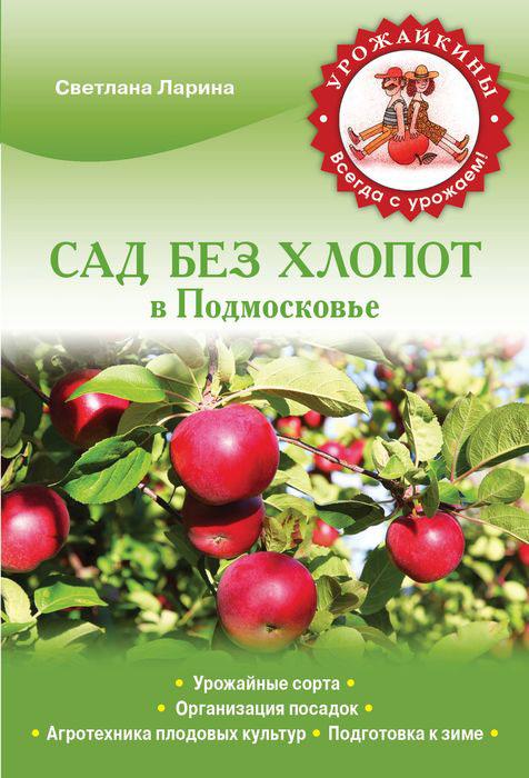 Сад без хлопот в Подмосковье ( 978-5-699-59724-6 )