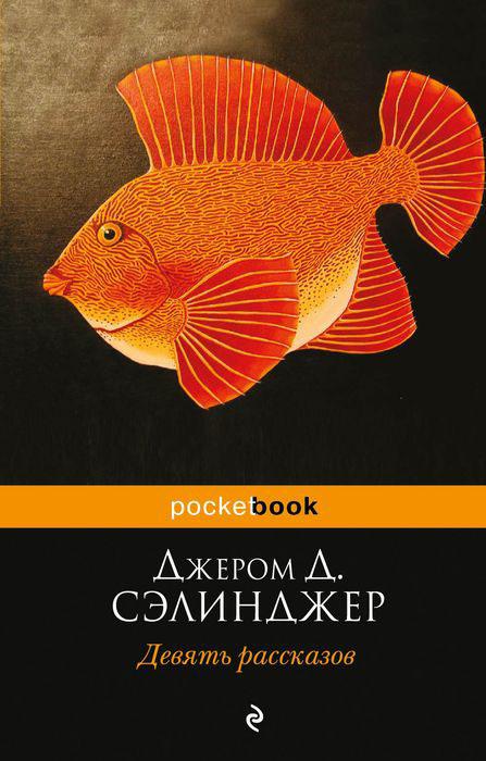 Книга Девять рассказов