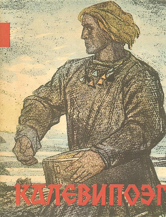 Zakazat.ru Калевипоэг