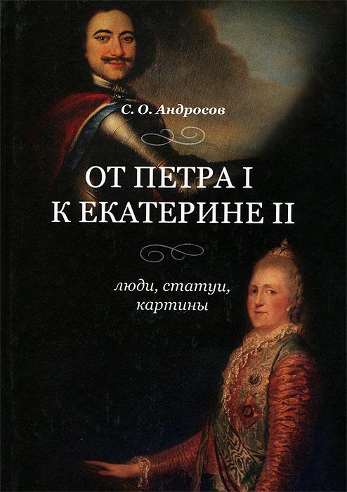 От Петра I к Екатерине II. Люди, статуи, картины