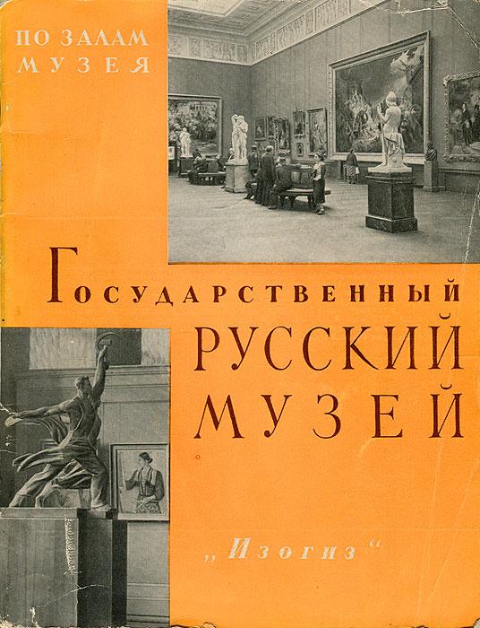 Государственный русский музей. По залам музея