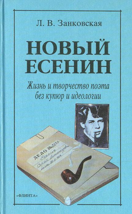 Новый Есенин. Жизнь и творчество поэта без купюр и идеологии