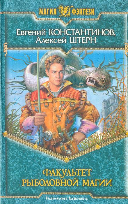 Факультет рыболовной магии