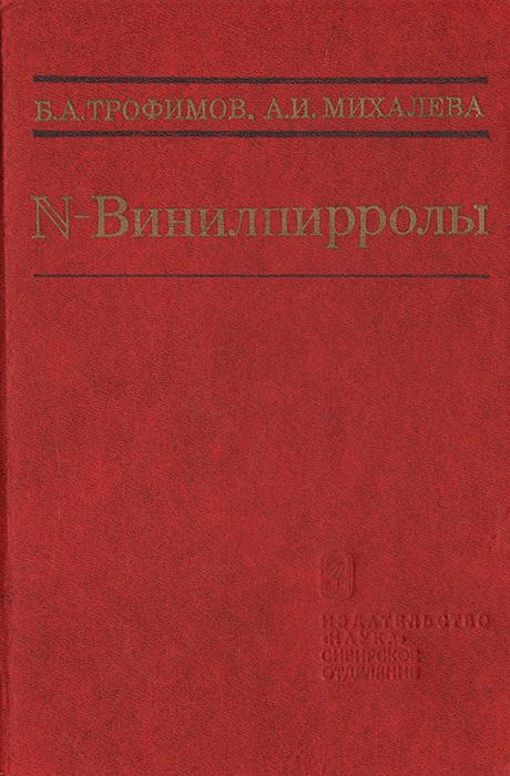 N-Винилпирролы