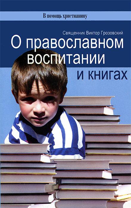 О православном воспитании и книгах ( 5-7868-0015-6 )