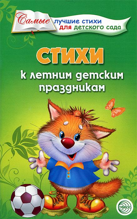 86. Ладыгина Т. Праздники в детском саду и начальной школе - яркие и