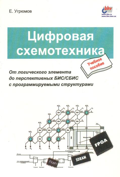 книга угрюмов цифровая схемотехника Сухая Строганная