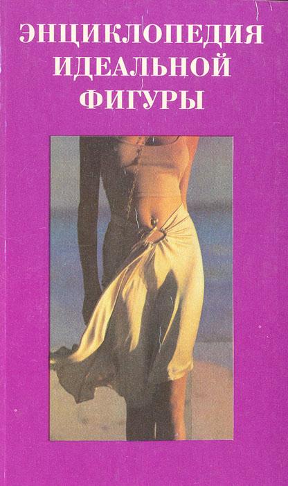 Энциклопедия идеальной фигуры