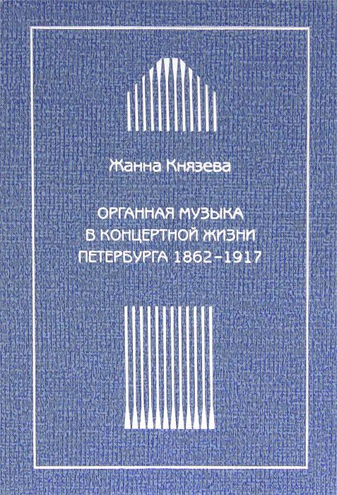 Органная музыка в концертной жизни Петербурга 1862-1917