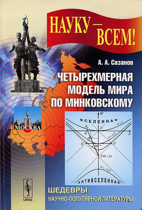 Четырехмерная модель мира по Минковскому
