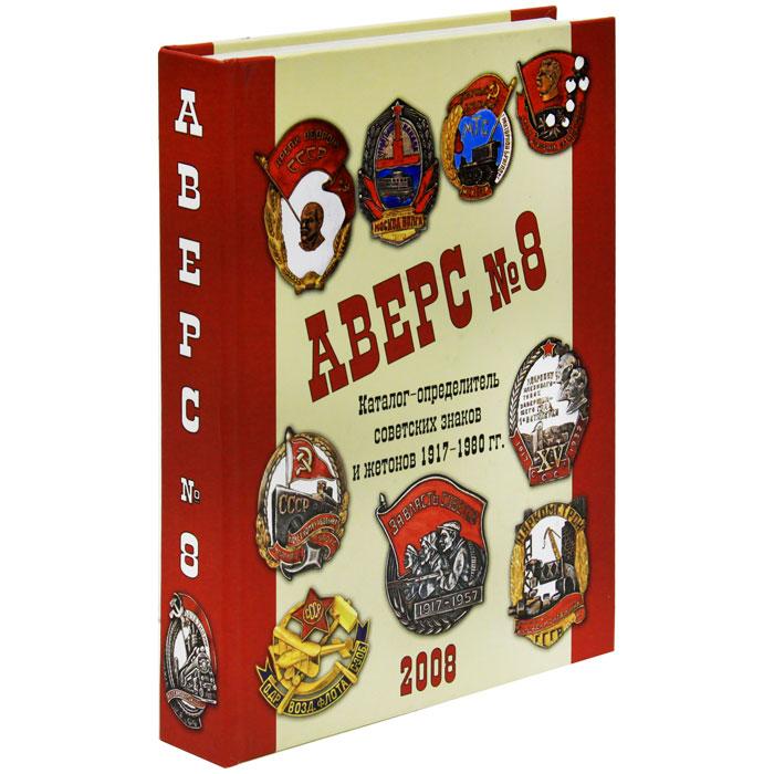 Аверс № 8. Каталог-определитель советских знаков и жетонов 1917-1980 гг. (подарочное издание)
