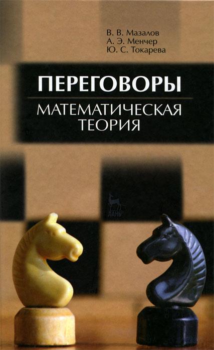 Переговоры. Математическая теория ( 978-5-8114-1374-4 )