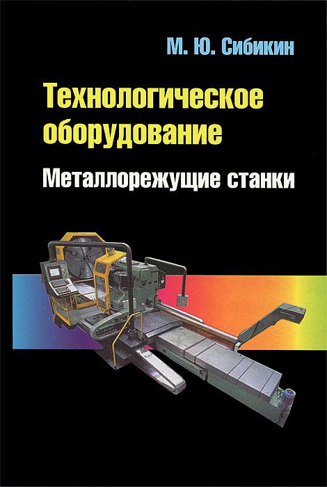 Технологическое оборудование. Металлорежущие станки12296407Рассмотрено и описано технологическое оборудование станкостроения: металлообрабатывающие станки; типовые механизмы и приспособления для станков; назначение, устройство, кинематика, наладка станки различных групп и типов; многоцелевые и агрегатные станки; прецизионное оборудование; автоматические линии; гибкий производственный модуль; гибкая производственная система; испытание станков; показатели технического уровня и надежности технологического оборудования; диагностирование станочных систем. Для учащихся среднего профессионального образования. Может быть полезен при профессиональном обучении техников и мастеров.