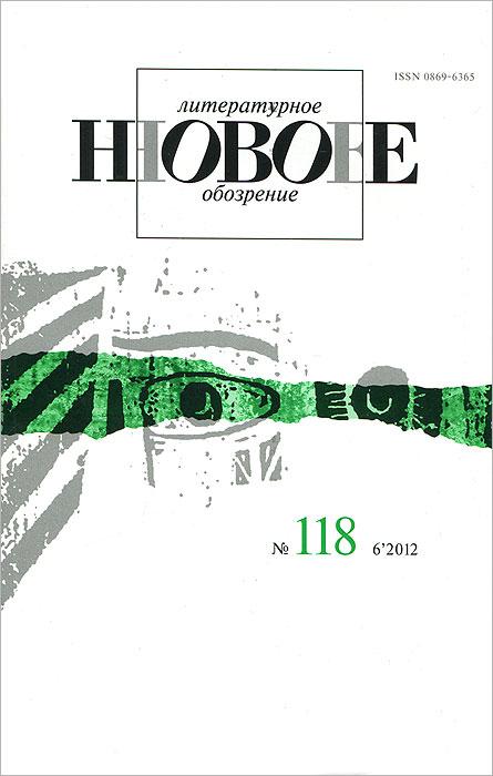 Новое литературное обозрение, №118 (6), 2012