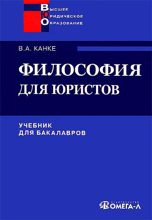 Философия для юристов: Учебник для бакалавров. Канке В.А