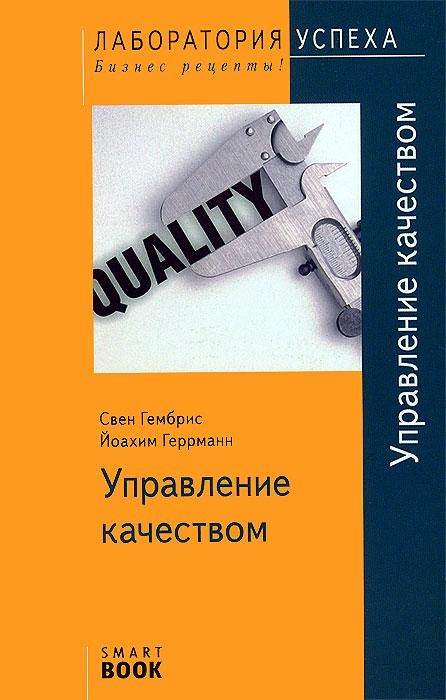 Управление качеством ( 978-5-9791-0315-0 )