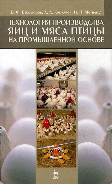 Технология производства яиц и мяса птицы на промышленной основе12296407В учебном пособии обобщены достижения науки и практики в производстве яиц и мяса всех видов сельскохозяйственной птицы с использованием инновационных ресурсосберегающих технологий, позволяющих максимально реализовать генетический потенциал продуктивности птицы. Даны практические рекомендации по применению технологических нормативов выращивания, содержанию и кормлению, а также переработке птицы. Описаны новые высокопродуктивные линии и кроссы сельскохозяйственной птицы, изложены основы инкубации яиц. Предназначено для обучающихся по направлению подготовки Зоотехния (квалификация бакалавр и магистр).