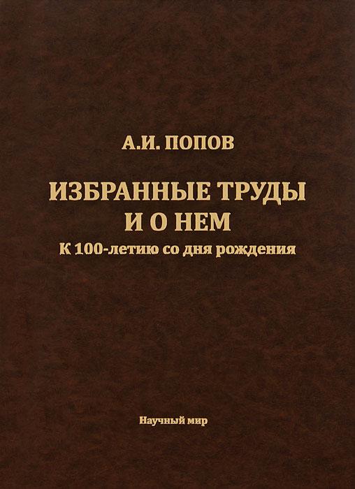 А. И. Попов. Избранные труды и о нем. К 100-летию со дня рождения