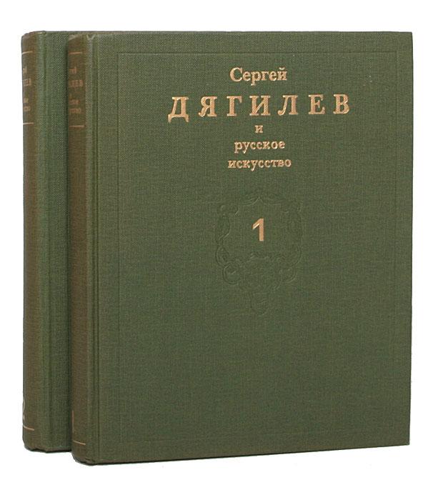 Сергей Дягилев и русское искусство (комплект из 2 книг)