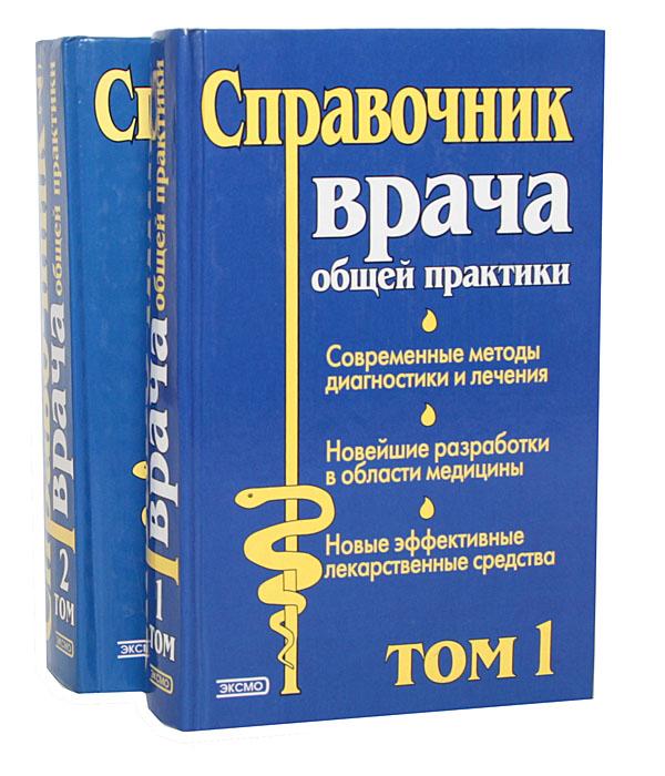 Справочник врача общей практики (комплект из 2 книг)