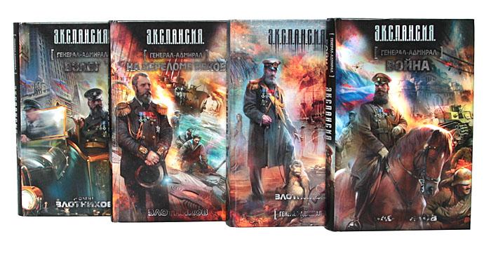 Генерал-адмирал (комплект из 4 книг)