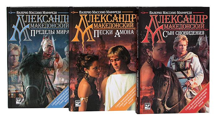 даже солнышко самый массовый роман про александра македонского проверенные