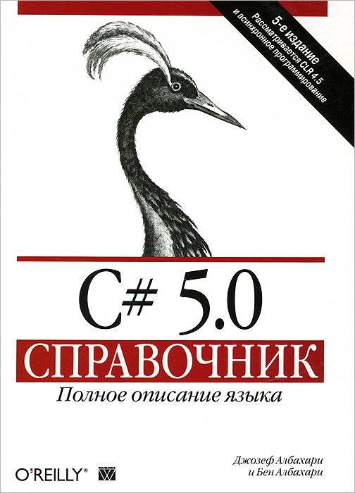 C# 5.0. Справочник. Полное описание языка ( 978-5-8459-1819-2, 978-1-4493-2010-2 )
