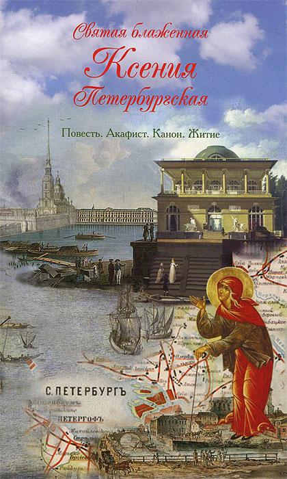 Святая блаженная Ксения Петербургская ( 978-5-91173-228-8 )