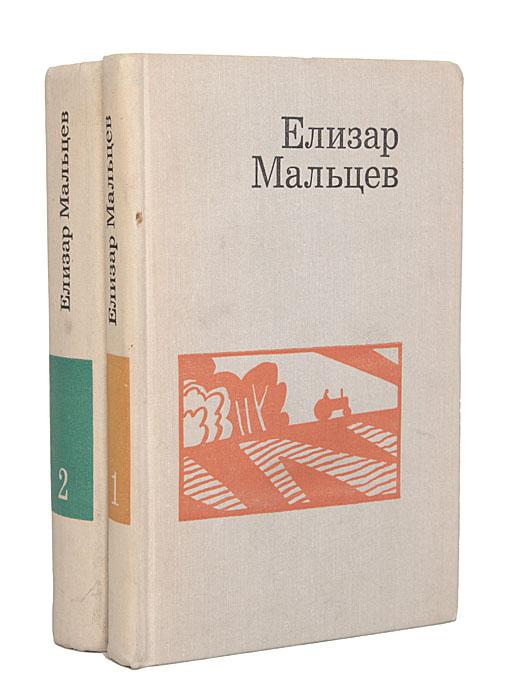 Елизар Мальцев. Избранные произведения в 2 томах (комплект из 2 книг)