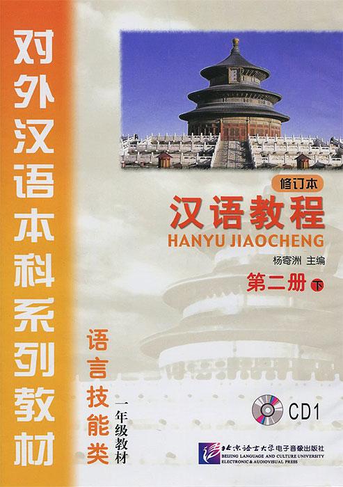 Hanyu Jiaocheng: Book 2: Part 2: Revised (аудиокурс на CD)