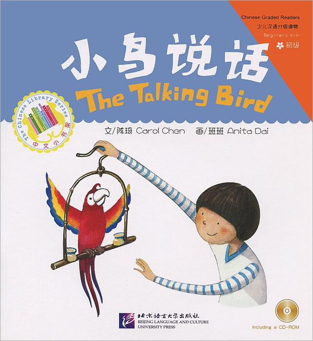 The Talking Bird: Beginner's Level (+ CD-ROM)