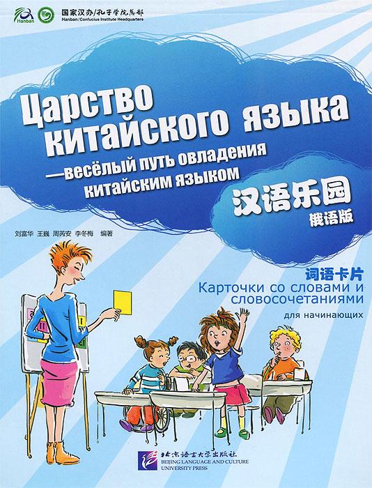 Царство китайского языка - веселый путь овладения китайским языком. Карточки со словами и словосочетаниями для начинающих
