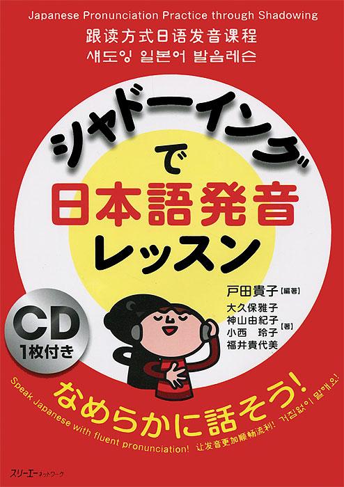 Japanese Pronunciation Practice through Shadowing (+ CD)