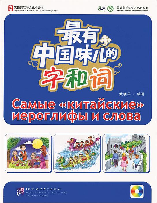 """Самые """"китайские"""" иероглифы и слова (+CD-ROM)"""