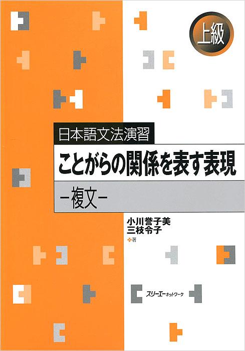 Nihongo Bunpo Enshu (Jokyu): Kotogara no Kankei o Arawasu Hyogen: Japanese Grammar Practice