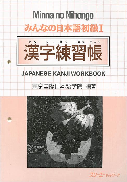 Minna no Nihongo: Japanese Kanji Workbook 1