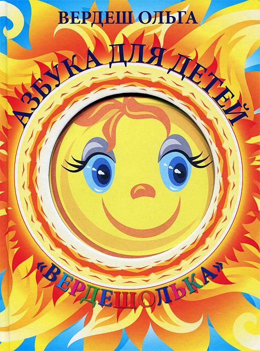 """Азбука для детей """"Вердешолька"""""""