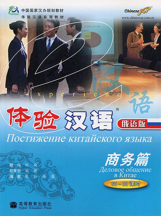 Деловое общение в Китае (+ CD-ROM) ( 978-7-04020-325-7 )