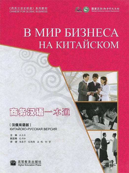В мире бизнеса на китайском. Китайско-русская версия (+ CD-ROM) ( 978-7-04029-295-4 )