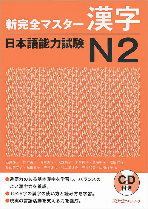 New Kanzen Master Kanji: Comprehension Japanese Language Proficiency Test № 2 (+ 2 CD-ROM)