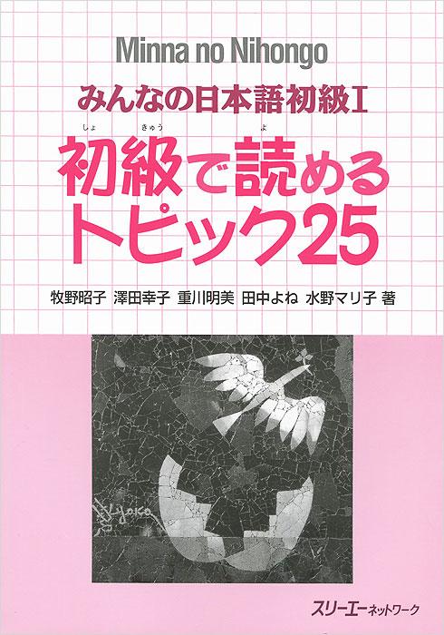 Minna no Nihongo: Reading Comprehension