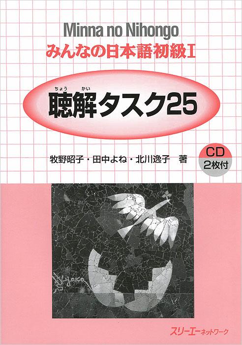 Minna no Nihongo: Listening Comprehension (+ 2 CD-ROM)