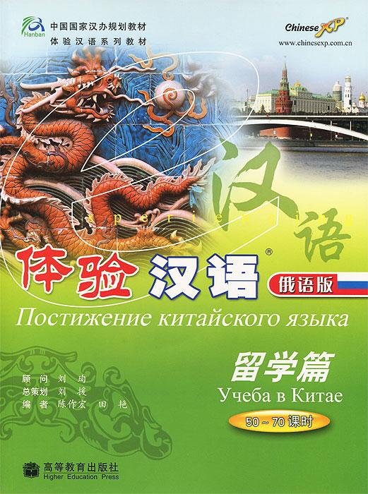 Учеба в Китае (+ CD-ROM)