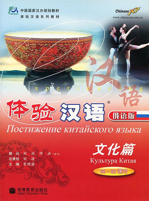 Культура Китая (+ CD-ROM)