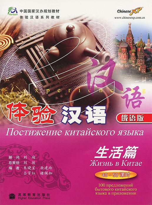 Жизнь в Китае (+ CD-ROM)