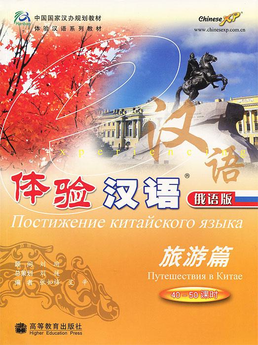 Путешествия в Китае (+ CD-ROM)